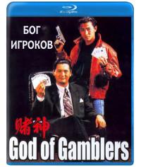 Бог игроков (Бог азартных игроков) [Blu-ray]
