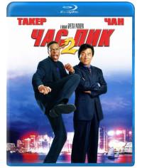 Час пик 2 [Blu-ray]