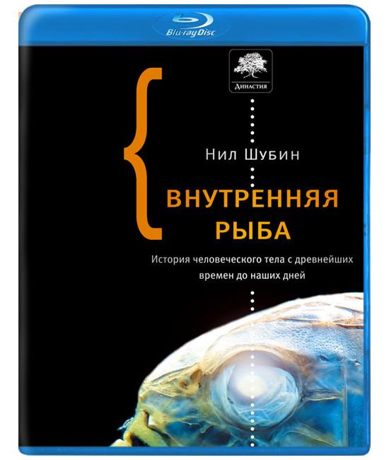 Внутренняя рыба [Blu-ray]