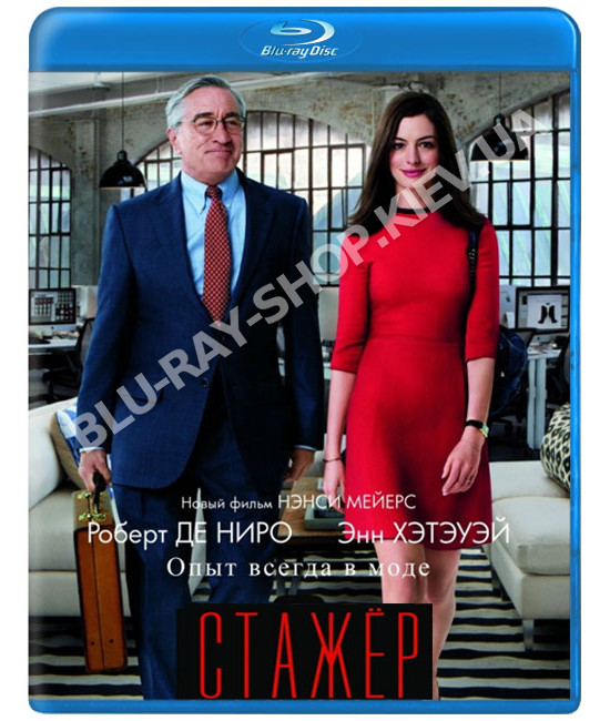 Стажер [Blu-ray]