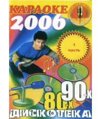 Дискотека 80-х - 90-х [DVD]
