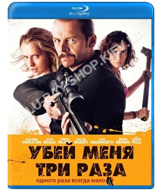 Убей меня три раза [Blu-ray]