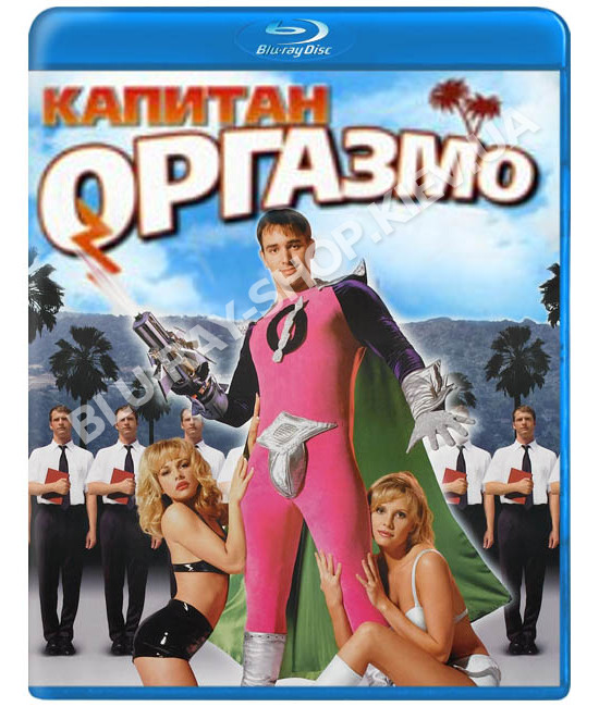 Капитан Оргазмо [Blu-ray]