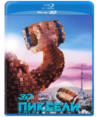 Пиксели [3D/2D Blu-ray]