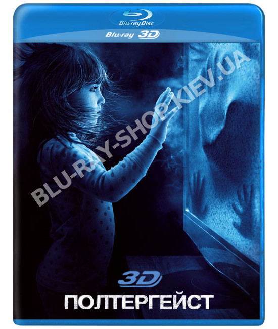 Полтергейст [3D/2D Blu-ray]