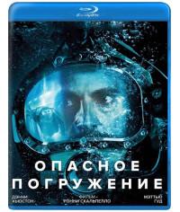 Опасное погружение [Blu-ray]