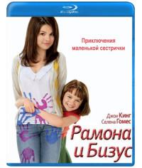 Рамона и Бизус [Blu-ray]