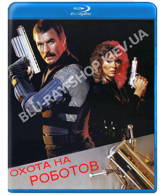 Охота на роботов [Blu-ray]