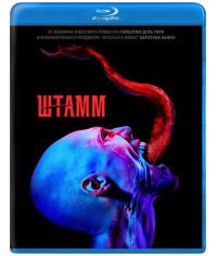 Штамм (1-4 сезон) [4 Blu-ray]