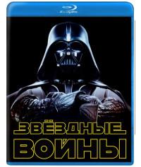 Звездные войны 1-6 (Коллекция) [9 Blu-Ray]