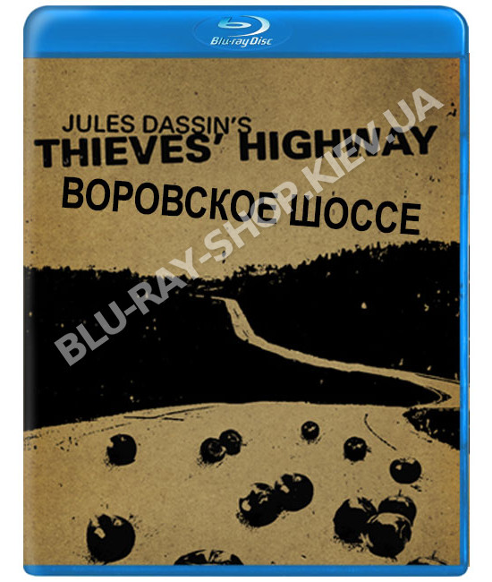 Воровское шоссе [Blu-ray]