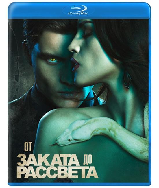От заката до рассвета (1-3 сезон) [3 Blu-ray]