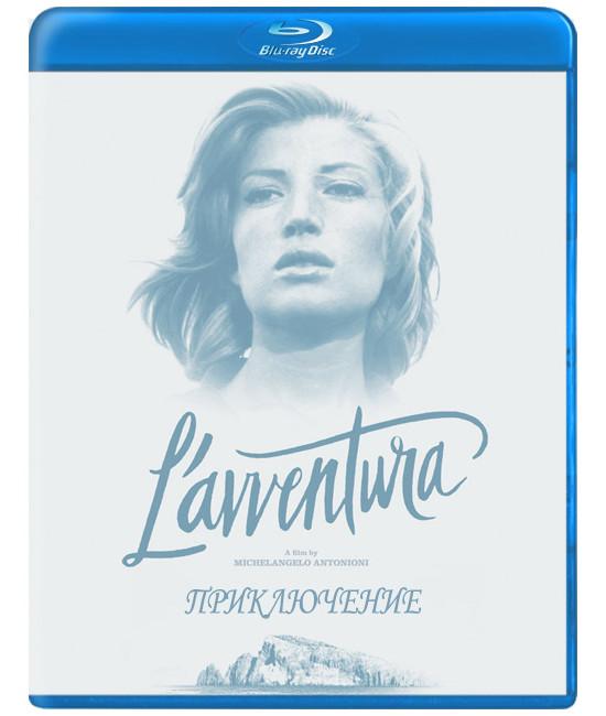 Приключение [Blu-ray]