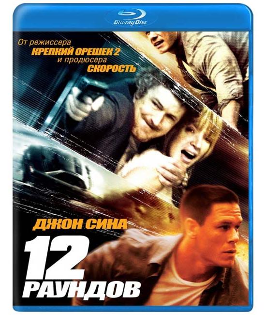 12 раундов [Blu-Ray]