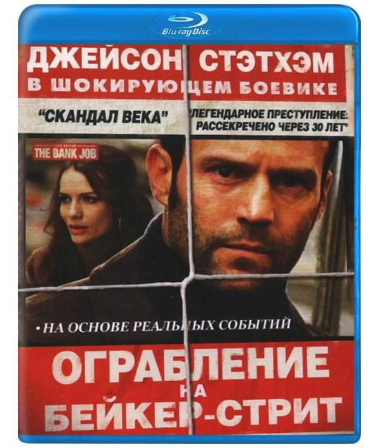Ограбление на Бейкер-Стрит [Blu-ray]