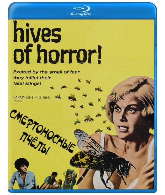 Смертоносные пчелы [Blu-ray]