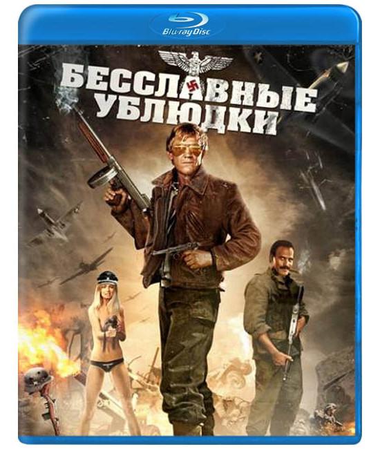 Бесславные ублюдки [Blu-Ray]