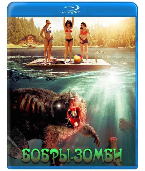 Бобры-зомби (Крутые бобры) [Blu-ray]