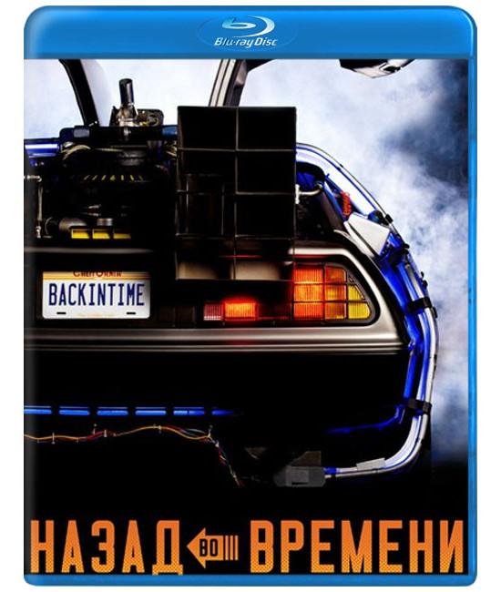 Назад во времени [Blu-ray]
