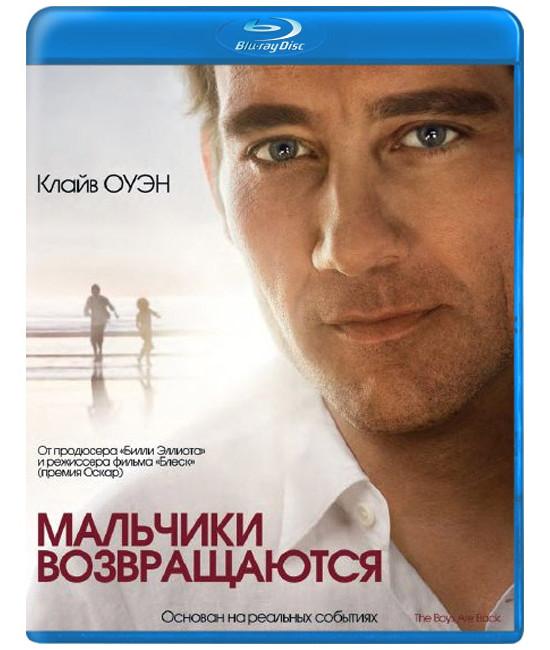 Мальчики возвращаются [Blu-ray]