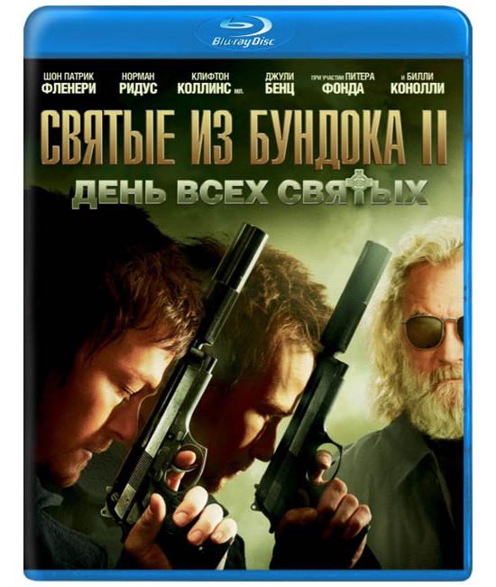 Святые из бундока II: День всех святых [Blu-ray]