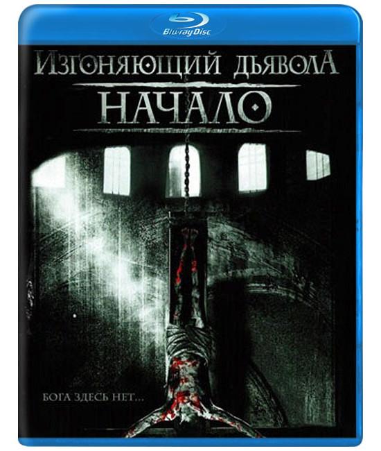 Изгоняющий дьявола: Начало [Blu-ray]