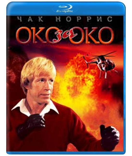 Око за Око [Blu-ray]