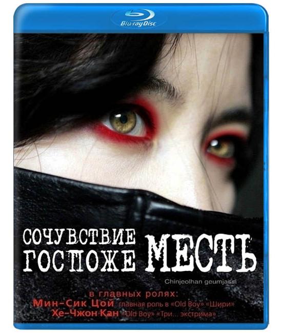 Сочувствие госпоже Месть [Blu-ray]