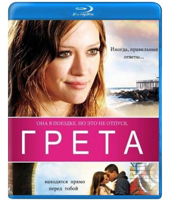 Грета [Blu-ray]
