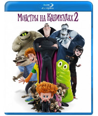 Монстры на каникулах 2 [Blu-ray]