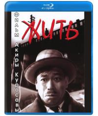 Жить [Blu-ray]
