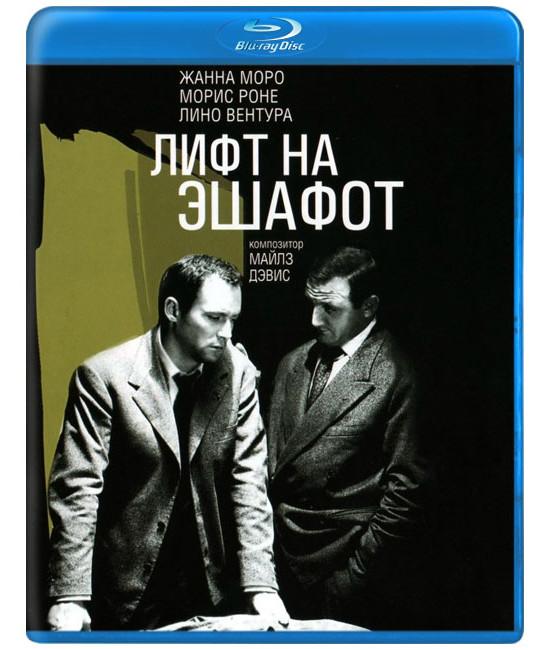 Лифт на эшафот [Blu-ray]