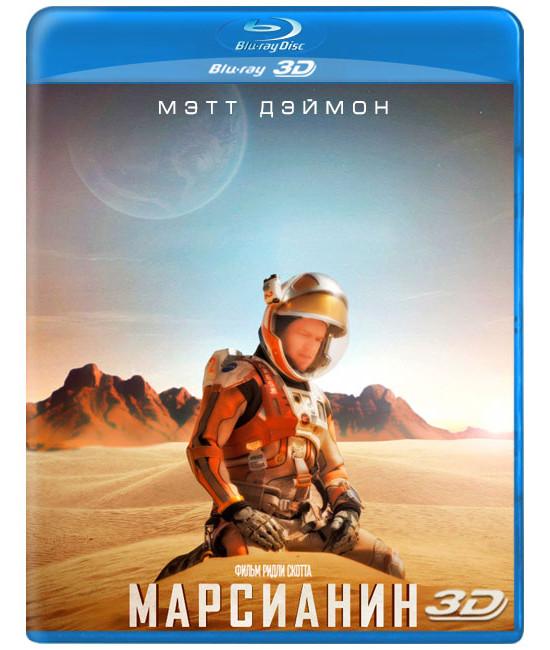 Марсианин [3D/2D Blu-ray]