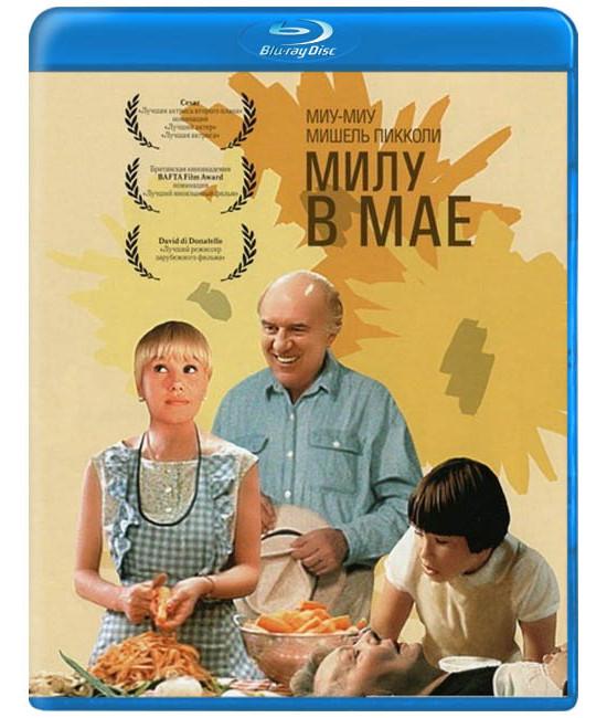 Милу в мае [Blu-ray]