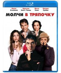 Молчи в тряпочку [Blu-ray]