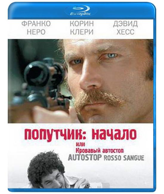 Попутчик: Начало или кровавый автостоп [Blu-ray]