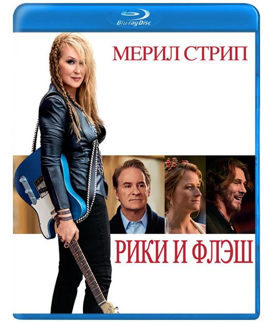 Рики и Флэш [Blu-ray]