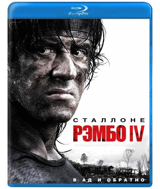 Рэмбо 4 [Blu-ray]
