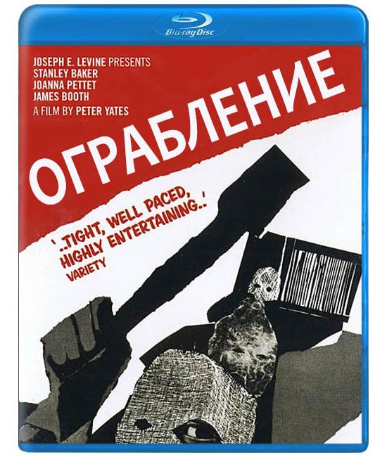 Ограбление [Blu-ray]