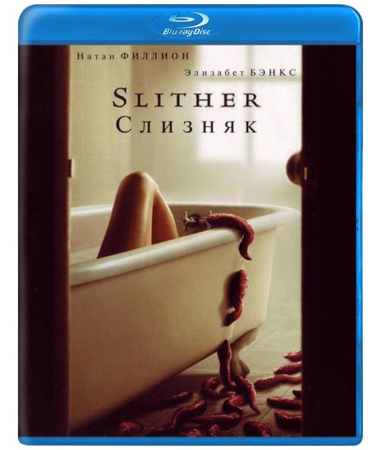 Слизняк (Скользящий) [Blu-ray]