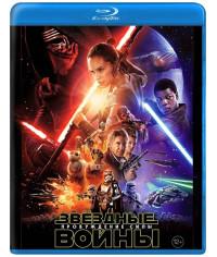 Звездные войны: Эпизод 7 - Пробуждение силы [Blu-ray]