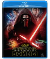 Звездные войны: Эпизод 7 - Пробуждение силы [3D/2D Blu-ray]