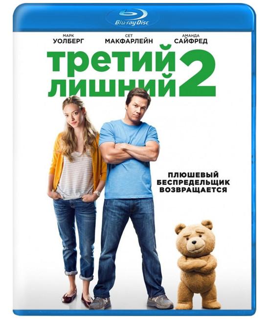 Третий лишний 2 [Blu-ray]
