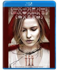 Три [Blu-ray]