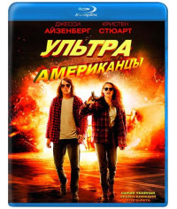 Ультраамериканцы [Blu-ray]