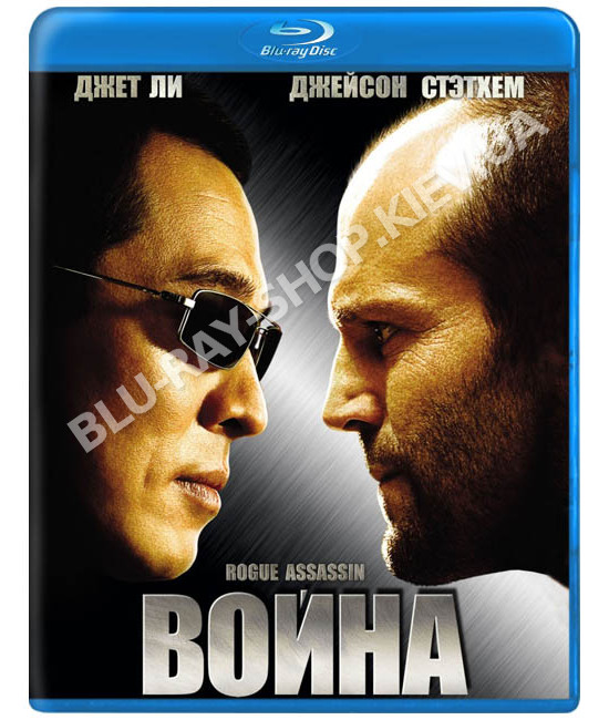 Война [Blu-Ray]