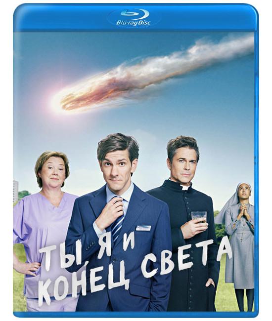 Ты, я и конец света (1 сезон) [Blu-ray]
