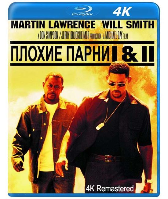 Плохие парни 1-2 [2 Blu-ray]