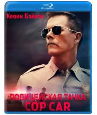 Полицейская тачка [Blu-ray]