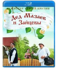 Дед Мазаев и Зайцевы (1 сезон) [Blu-ray]